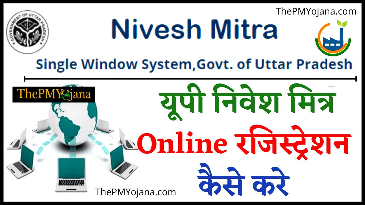 UP Nivesh Mitra