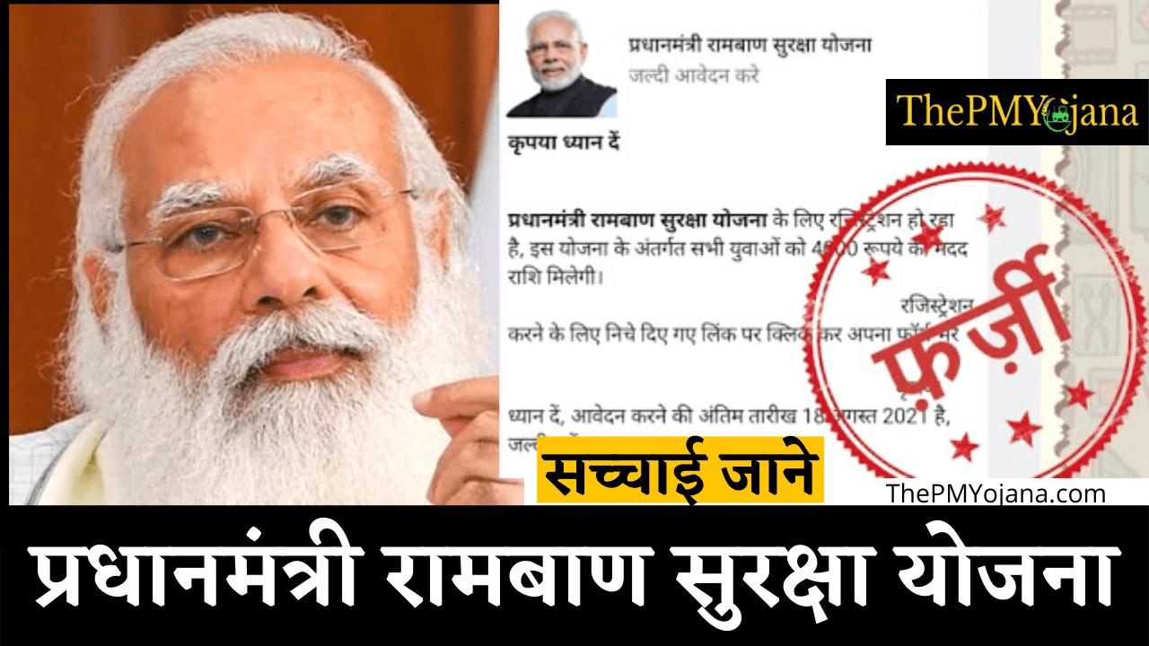 (Fake) प्रधानमंत्री रामबाण सुरक्षा योजना