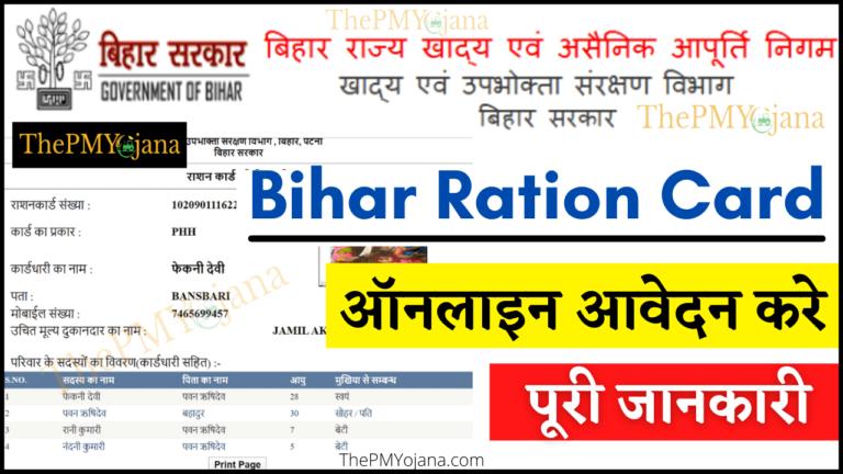 Bihar Ration Card