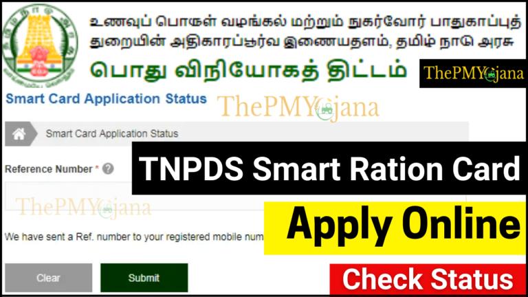 TNPDS