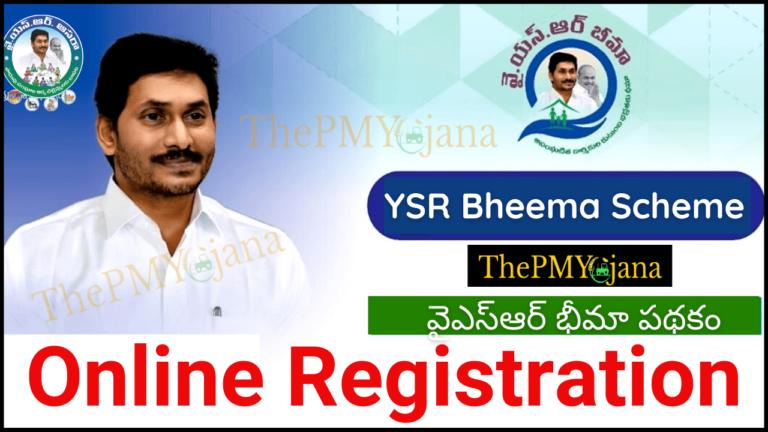 YSR Bheema Scheme