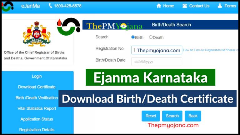 Ejanma Karnataka Thepmyojana.com