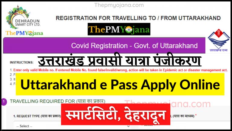 Uttarakhand e Pass Apply Online